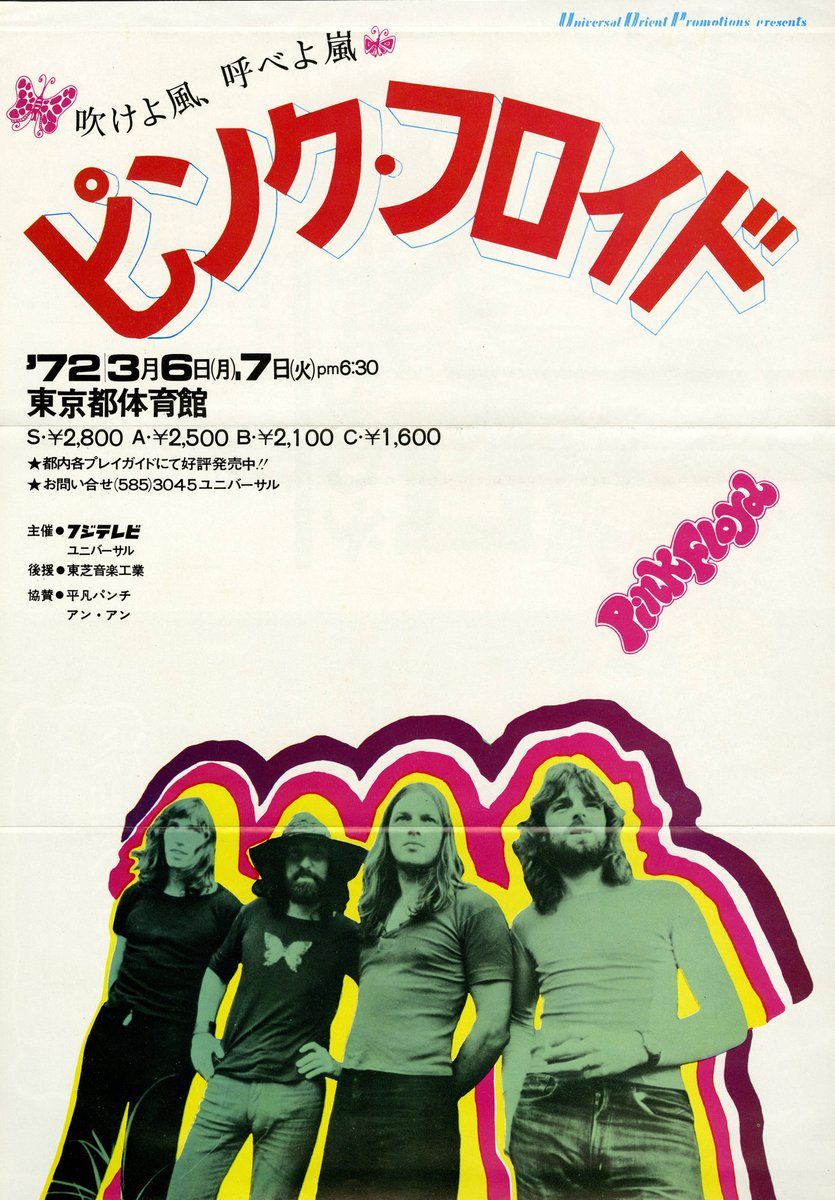 'Tokyo-To', concert poster, Japan, 1972